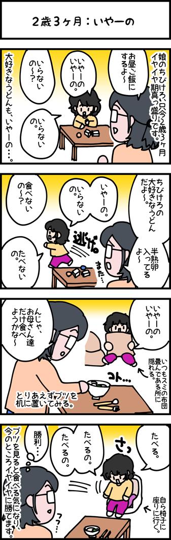 ブログ20160208_002cut