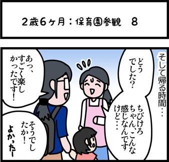 newブログ2016_100_1