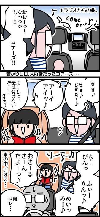 newブログ2016_101_2