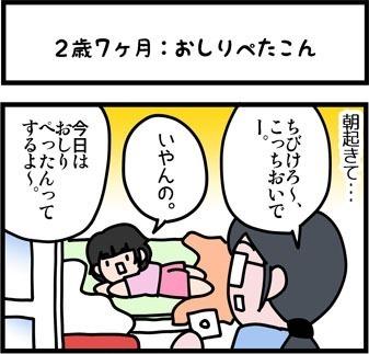 newブログ2016_103_1