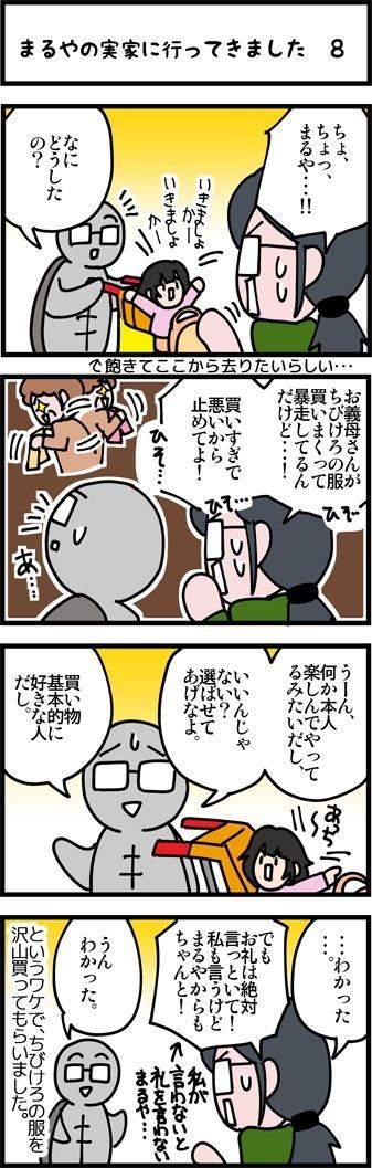 newブログ2016_38