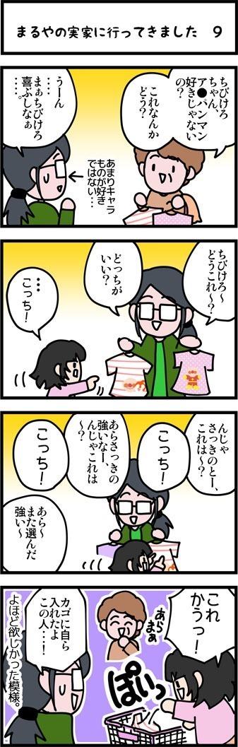 newブログ2016_39