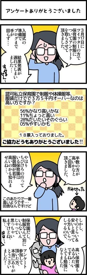 newブログ2016_41
