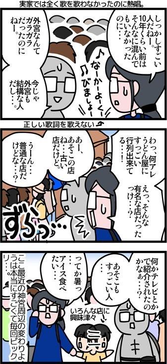 newブログ2016_65_2