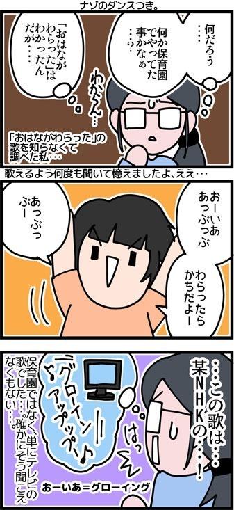 newブログ2016_67_2