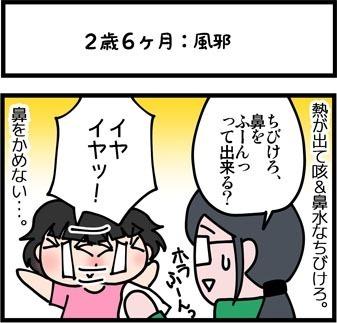 newブログ2016_69_1