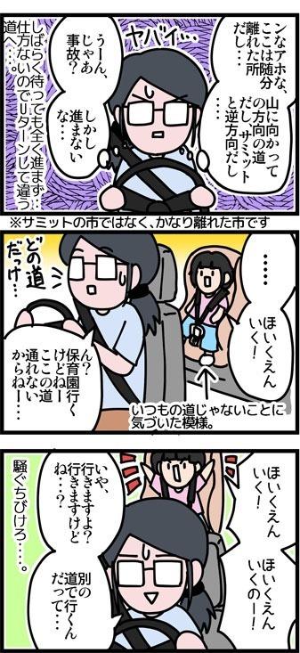 newブログ2016_77_2