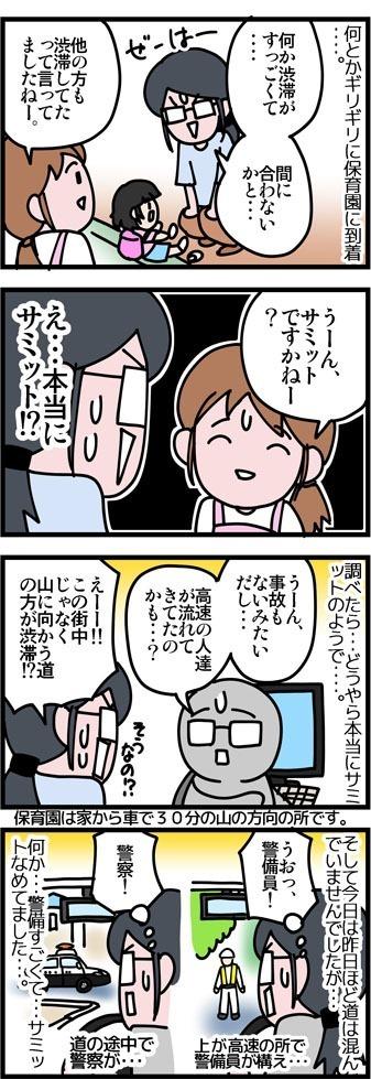 newブログ2016_77_3
