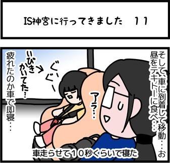 newブログ2016_78_1