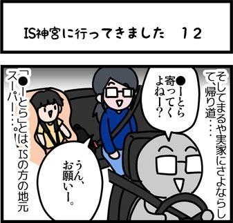 newブログ2016_79_1