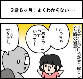 newブログ2016_84_1