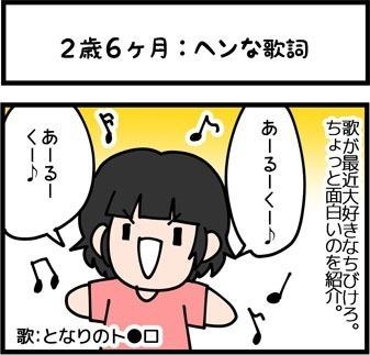newブログ2016_85_1