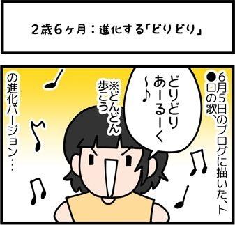 newブログ2016_88_1
