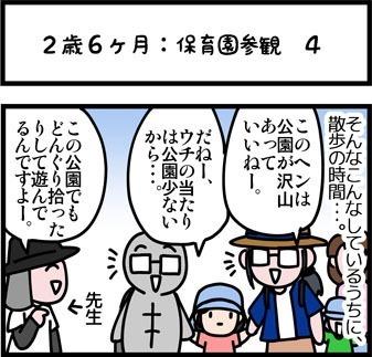 newブログ2016_96_1