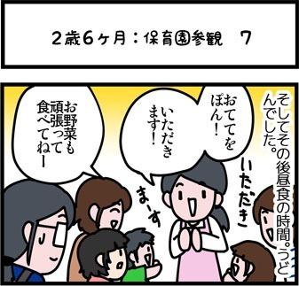 newブログ2016_99_1