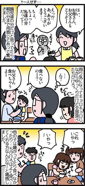 newブログ2016_99_2