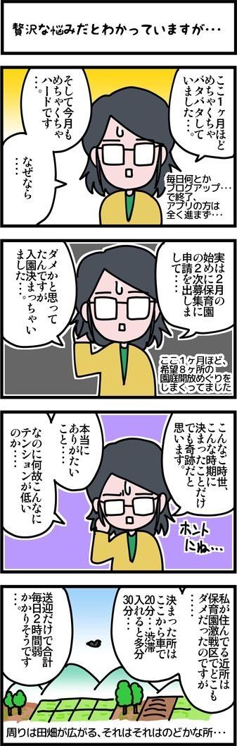 newブログ2016_27