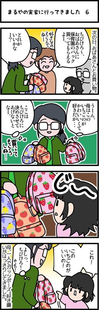 newブログ2016_36